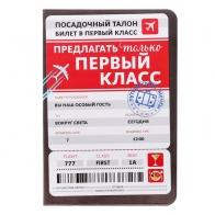 Обложка для паспорта Билет в первый класс