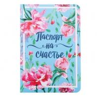 Обложка для паспорта На счастье