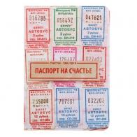 Обложка для паспорта Паспорт на счастье