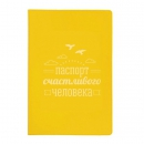 Обложка для паспорта Паспорт счастливого человека