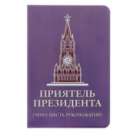 Обложка для паспорта Приятель президента