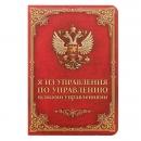 Обложка для паспорта Управление всякими управлениями