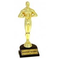 Оскар Золотой человек (большой)