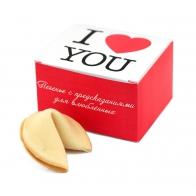Печенье с предсказанием для влюблёных