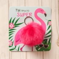 Пушистик Розовый фламинго, ты супер