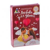 Романтическая игра Любовь для двоих