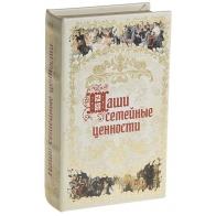 Сейф-книга Наши семейные ценности
