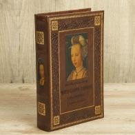 Сейф-книга Коллекция классики
