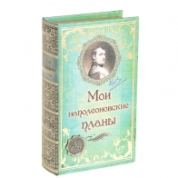 Сейф-книга Мои наполеоновские планы