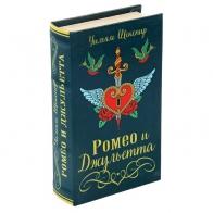 Сейф-книга Ромео и Джульетта