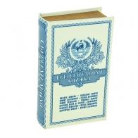 Сейф-книга Сберегательная книжка