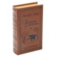 Сейф-книга Всадник без головы (21 см)