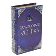 Шкатулка-книга Философия успеха