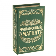 Шкатулка-книга Финансовый магнат