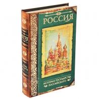 Шкатулка-сейф История государства Российского