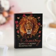 Шоколадная мини-открытка Вашему королевскому величеству