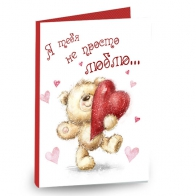Шоколадная мини-открытка Я тебя не просто люблю
