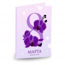Шоколадная открытка 8 марта (орхидея)