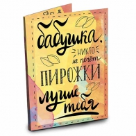Шоколадная открытка Бабушка