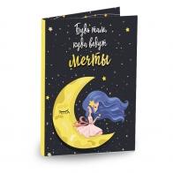 Шоколадная открытка Будь там, куда ведут мечты