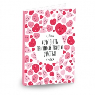 Шоколадная открытка Хочу быть причиной твоего счастья (сердечки)