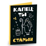Шоколадная открытка Капец ты старый (чёрная серия)