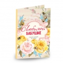 Шоколадная открытка Любимой бабушке