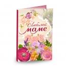 Шоколадная открытка Любимой маме
