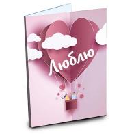 Шоколадная открытка Люблю