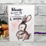 Шоколадная открытка Мама - всего 4 буквы