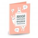 Шоколадная открытка Милой, обаятельной, красивой, привлекательной