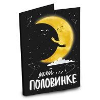 Шоколадная открытка Моей половинке (луна)