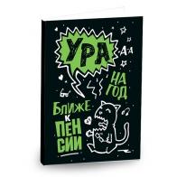 Шоколадная открытка На год ближе к пенсии (чёрная серия)