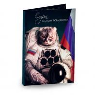 Шоколадная открытка Один на всю вселенную