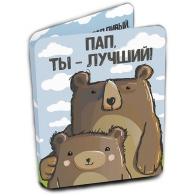 Шоколадная открытка Папа, ты лучший (мини)