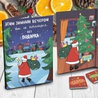 Шоколадная открытка Подарки