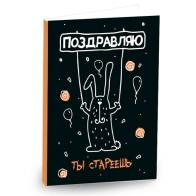 Шоколадная открытка Поздравляю, ты стареешь (чёрная серия)