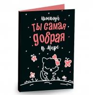 Шоколадная открытка Пожалуй, ты самая добрая в мире (черная серия)