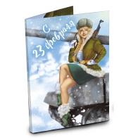Шоколадная открытка С 23 февраля