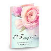 Шоколадная открытка С 8 марта самой женственной и неповторимой (мини)