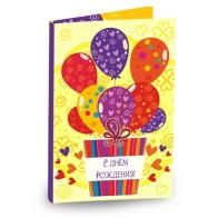 Шоколадная открытка С днём рождения! (шары)