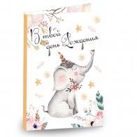 Шоколадная открытка С Днём Рождения (слон) (мини)