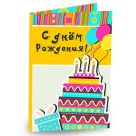Шоколадная открытка С днём рождения! (торт)