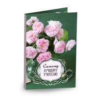Шоколадная открытка Самому лучшему учителю