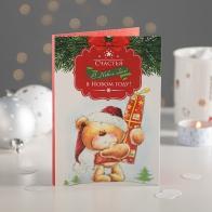 Шоколадная открытка Счастья в Новом году