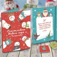 Шоколадная открытка Снеговик