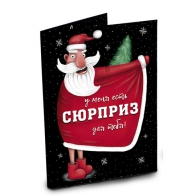 Шоколадная открытка Сюрприз Деда Мороза