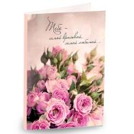 Шоколадная открытка Тебе - самой красивой, самой любимой