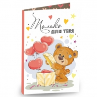 Шоколадная открытка Только для тебя