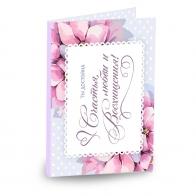 Шоколадная открытка Ты достойна счастья, любви и восхищения